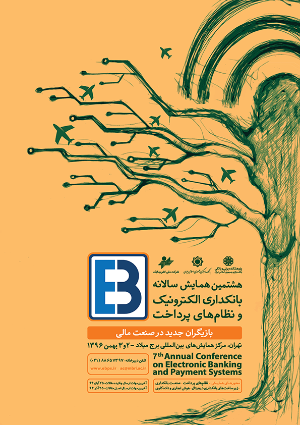Fam Graphic design. Poster. Annual Conference on Electronic Banking and Payment Systems