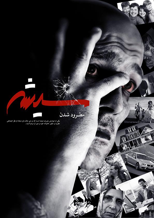 Fam Graphic design. Iran Drug Control Headquarters