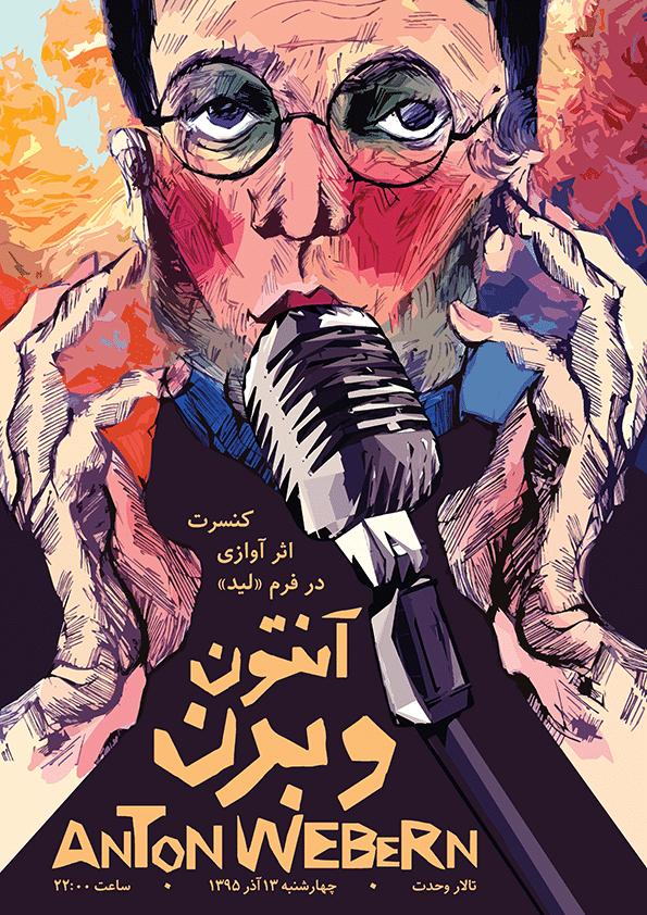 Fam Graphic design.Theatre Poster. Anton Webern